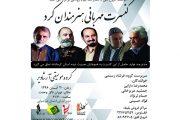کنسرت خیریه برای مردم کرمانشاه