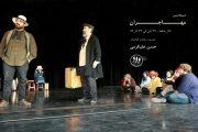 سوت قطار مهاجران در تالار حافظ میپیچد