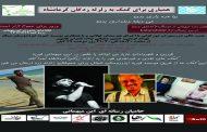 همیاری برای کمک به زلزلهزدگان کرمانشاه