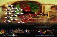 عبدالرضا اکبری با «شال و انگشتر» به سنگلج میآید