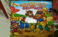 آموزش کشتن حیوان در یک کتاب کودک