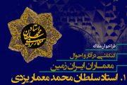 مهلت ارسال آثار به همایش سلطان محمد معمار یزدی تمدید شد