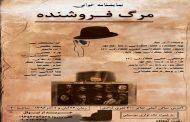 نمایشنامه مرگ فروشنده در برج آزادی خوانده میشود