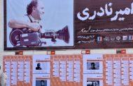 تجلیل از امیر نادری در جشنواره اروند