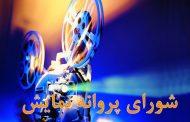 موافقت با عرضه یازده فیلم برای شبکه نمایش خانگی