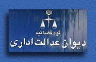 شکایت سازمان بازرسی از وزارت صنعت به نتیجه رسید