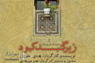 «زیر گنبد کبود» با الگوی نمایشهای ایرانی نوشته شد