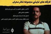 ثبت نام کارگاه بازیگری مسعود طیبی آغاز خواهد شد