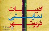 ادبیات نمایشی در بوشهر منتشر شد