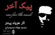 آیین افتتاح نمایش «پیک آخر» در خانه نمایش برگزار میشود