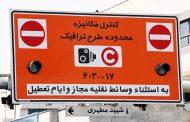 محدوده طرح ترافیک در تهران یکشنبه افزایش مییابد