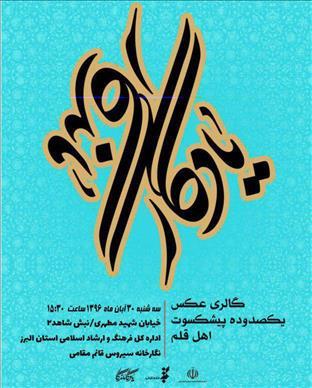برپایی گالری عکس «یادگار ماندگار» در البرز