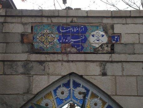 تفکیک جنسیتی در گورستان ظهیرالدوله!