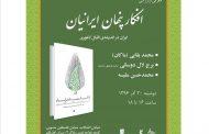 بررسی کتاب «افکار پنهان ایرانیان» با حضور رایزن فرهنگی پاکستان