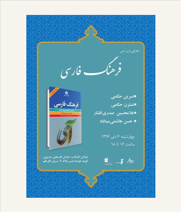 با حضور غلامحسین صدری افشار