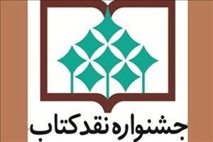 اعلام آثار راه یافته به مرحله نهایی داوری چهاردهمین جشنواره نقد کتاب در دو گروه