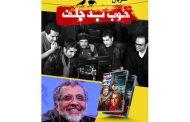 فیلم برگزیده تماشاگران جشنواره فیلم فجر، سریال میشود