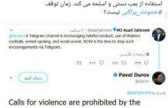 ترویج خشونت بر اساس مقررات تلگرام ممنوع است، برخورد میکنیم