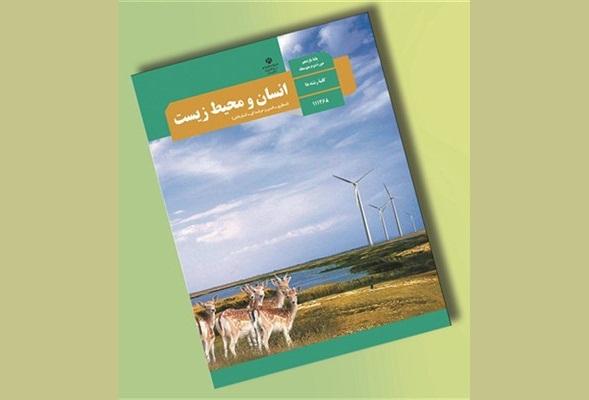 بررسی اثربخشی کتاب انسان و محیطزیست