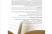 نخستین جشنوارۀ ملی «کتاب نابینایی و کمبینایی» فراخوان داد
