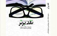 کتاب «نقد برتر» منتشر شد