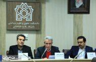نشست علمی حمایت از آثار موسیقائی در نظام حقوقی ایران