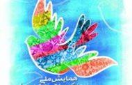 صلح و دوستی در آموزههای دینی اسلام