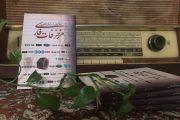 مزخرفات فارسی  منتشر شد