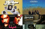حضور امکان مینا، سینما نیمکت، سیانور و سویوق در جشنواره چشم سوم