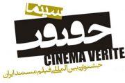 مرتضی رزاق کریمی: یازدهمین جشنواره سینما حقیقت از نظر کیفی رشد جدی دارد