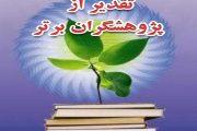 مراسم گرامیداشت هفتۀ پژوهش برگزار می شود