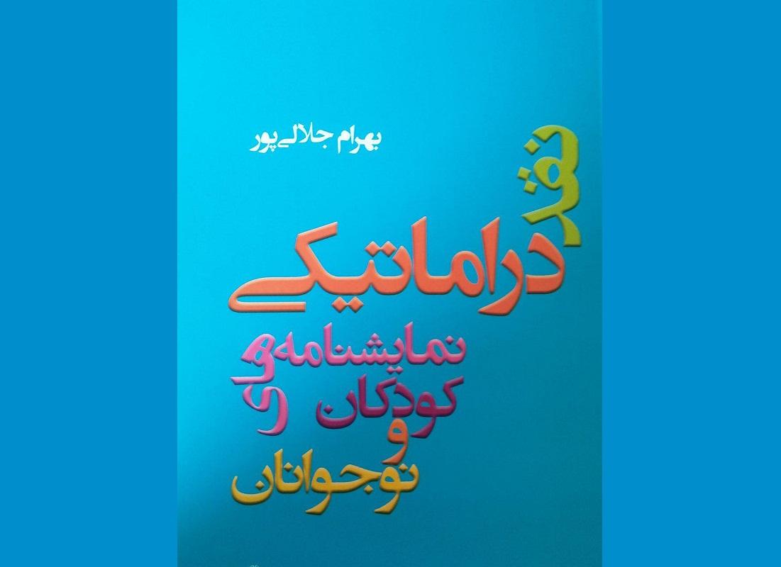 کتاب نقد دراماتیکی نمایشنامههای کودکان و نوجوانان منتشر شد