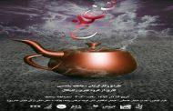 نمایش تنتلخ ویژه عکاسان و خبرنگاران اجرا میشود