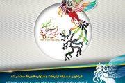 فراخوان مسابقه تبلیغات سینمای ایران منتشر شد