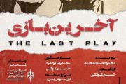 «آخرین بازی» ویژه عکاسان و خبرنگاران به صحنه میرود
