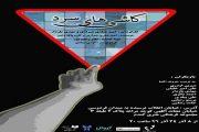 نمایش کاشیهای سرد ویژه عکاسان و خبرنگاران اجرا میشود