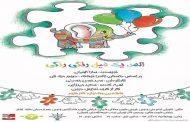 پردیس تئاتر تهران میزبان المر، یک فیل رنگی رنگی میشود