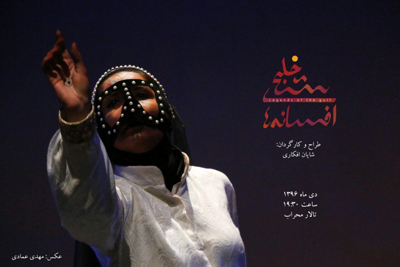 افسانههای خلیج در قاب تصاویر