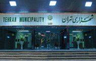 آیا جوان ها به شهرداری تهران میرسند