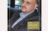 مراسم یادبود محسن سلیمانی برگزار میشود