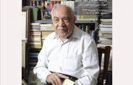 گرامیداشت جواد صفی نژاد در عصر کتاب