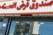 پشتپرده موسسات مالی غیرمجاز از زبان آخوندی