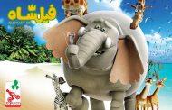 رقابت انیمیشن فیلشاه با سایر فیلمهای جشنواره منطقی است