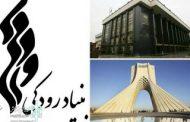 امکان رزرو آنلاین تالارهای بنیاد رودکی فراهم شد