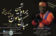 نمایش سیاهبازی «مبارک و خاتون پردهنشین» به صحنه میرود
