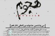 نمایش «هجوم» در جشنواره تئاتر فجر رونمایی میشود