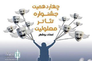چهاردهمین جشنواره تئاتر معلولین استان بوشهر به پایان رسید