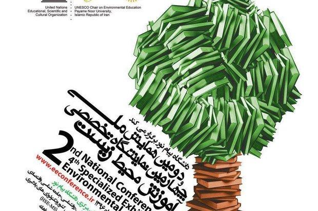 چهارمین نمایشگاه تخصصی آموزش محیط زیست برگزار میشود