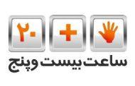 شهرداد روحانی و فریدون شهبازیان در «ساعت ۲۵» تلویزیون