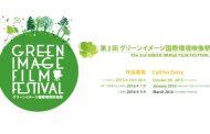 نمایش ۳ فیلم کوتاه ایرانی در ژاپن